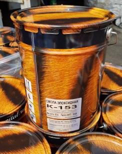 Эпоксидный компаунд К-153 (эпоксидная модифицированная смола) от АО ЭНПЦ ЭПИТАЛ