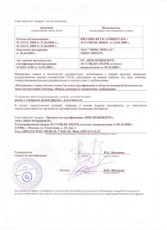 Полимерный наливной пол сертификат нужна ли гидроизоляция на потолке