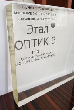 Элемент столешницы из прозрачной эпоксидной смолы и отвердителя Этал Оптик
