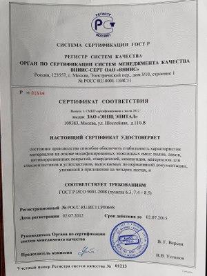 Cертификат соответствия производства АО ЭНПЦ ЭПИТАЛ ГОСТ Р ИСО 9001-2008