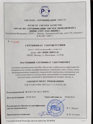 Cертификат соответствия производства АО ЭНПЦ ЭПИТАЛ ГОСТ Р ИСО 9001-2015